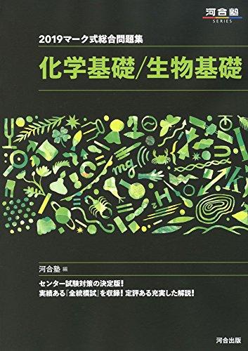 マーク式総合問題集化学基礎/生物基礎 2019 (河合塾シリーズ)の詳細を見る
