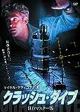 クラッシュ・ダイブ LBXS-018 [DVD]