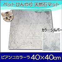 オシャレ大理石ペットひんやりマット可愛いラブリーハート(カラー:シルバー) 40×40cm peti charman