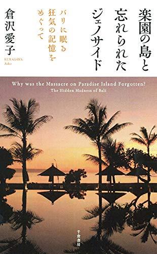 楽園の島と忘れられたジェノサイド - バリに眠る狂気の記憶をめぐって