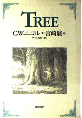 TREE(ツリー)の詳細を見る