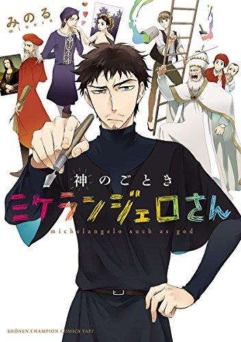 神のごときミケランジェロさん (少年チャンピオンコミックス・タップ!)