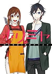 ホリミヤ(16)(完)「メモリアルブック+25」付き特装版 (SEコミックスプレミアム)