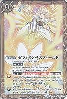 【シングルカード】ゼフィランサスフィールド (BS50-093) - バトルスピリッツ [BS50]超煌臨編 第3章 全知全能 (M)