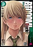 BTOOOM! 26巻(完) Dark 真実編: バンチコミックス
