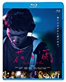 花と雨[Blu-ray/ブルーレイ]