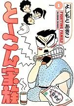 とーこん家族 1 (バンブー・コミックス)
