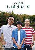 しぼりたて [DVD]