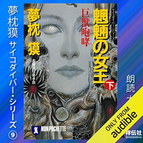 『サイコダイバーシリーズ9・魍魎の女王 下 : <巨獣咆哮>』のカバーアート