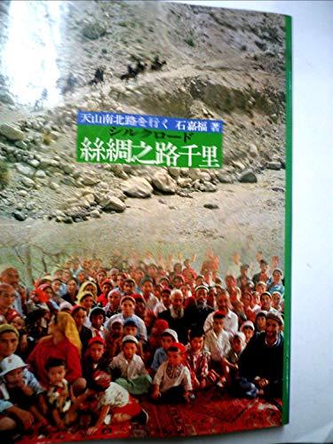 糸綢之路千里―シルクロード天山南北路を行く (1979年)の詳細を見る