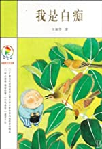 I'm An Idiot-Series of Colorful Crow Chinese Originals (Chinese Edition) by wang shu fen (2009) Paperback