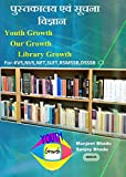 Library and Information Science Book - Youth Growth Our Growth Library Growth: Library Science One Liner Question For UGC NET/SLET/JRF, KVS, NVS, DSSSB, RSMSSB - 3rd  Edition (Hindi Edition)