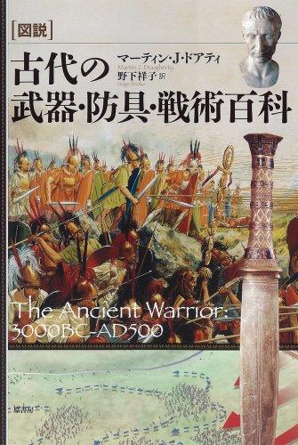 図説古代の武器・防具・戦術百科