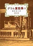 グリム童話集(5) (偕成社文庫3088)