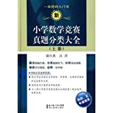 The New Primary School Mathematics Competition Exam Paper - Volume One - For Grade Four and Five (Chinese Edition)