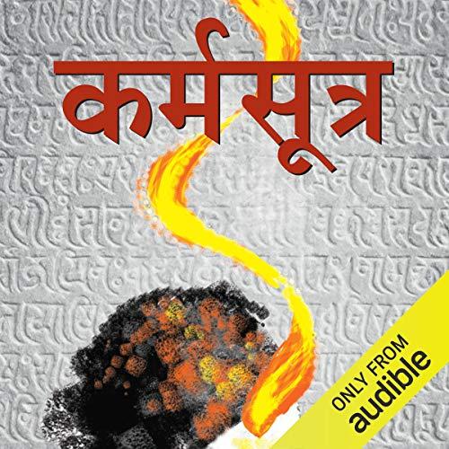Karma Sutra (Hindi Edition) cover art
