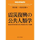 震災復興の公共人類学: 福島原発事故被災者と津波被災者との協働