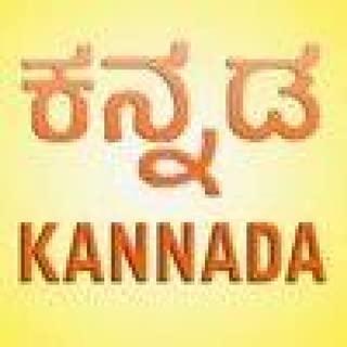 Best free online kannada songs Reviews