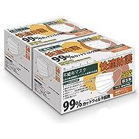 [Amazon限定 ブランド]個包装 マスク 50枚 ふつうサイズ 使い捨て 不織布 マスク ウイルス飛沫対策 VFE BFE PFE 99% 日本品質 2箱セット