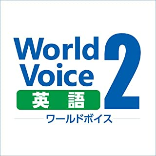 WorldVoice 英語2 ダウンロード版 [ダウンロード]