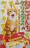 ねこぱんちクリスマス DX傑作集 (にゃんCOMI廉価版コミック)