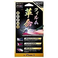 MSソリューションズ iPhone X用「PTEC」 9H 3Dフィルム 高光沢 ブラック LP-I8PCFLGBK