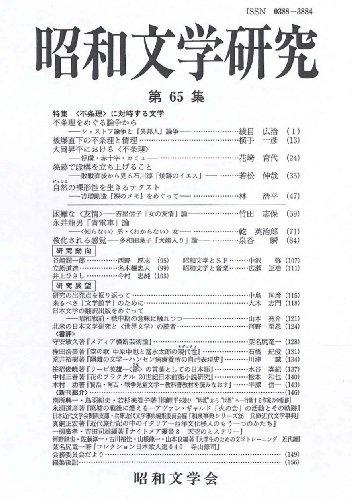 昭和文学研究 第65集 特集:〈不条理〉に対峙する文学