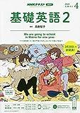 NHKラジオ基礎英語(2) 2020年 04 月号 [雑誌]
