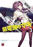 紫電改のマキ 3【期間限定 無料お試し版】 (チャンピオンREDコミックス)