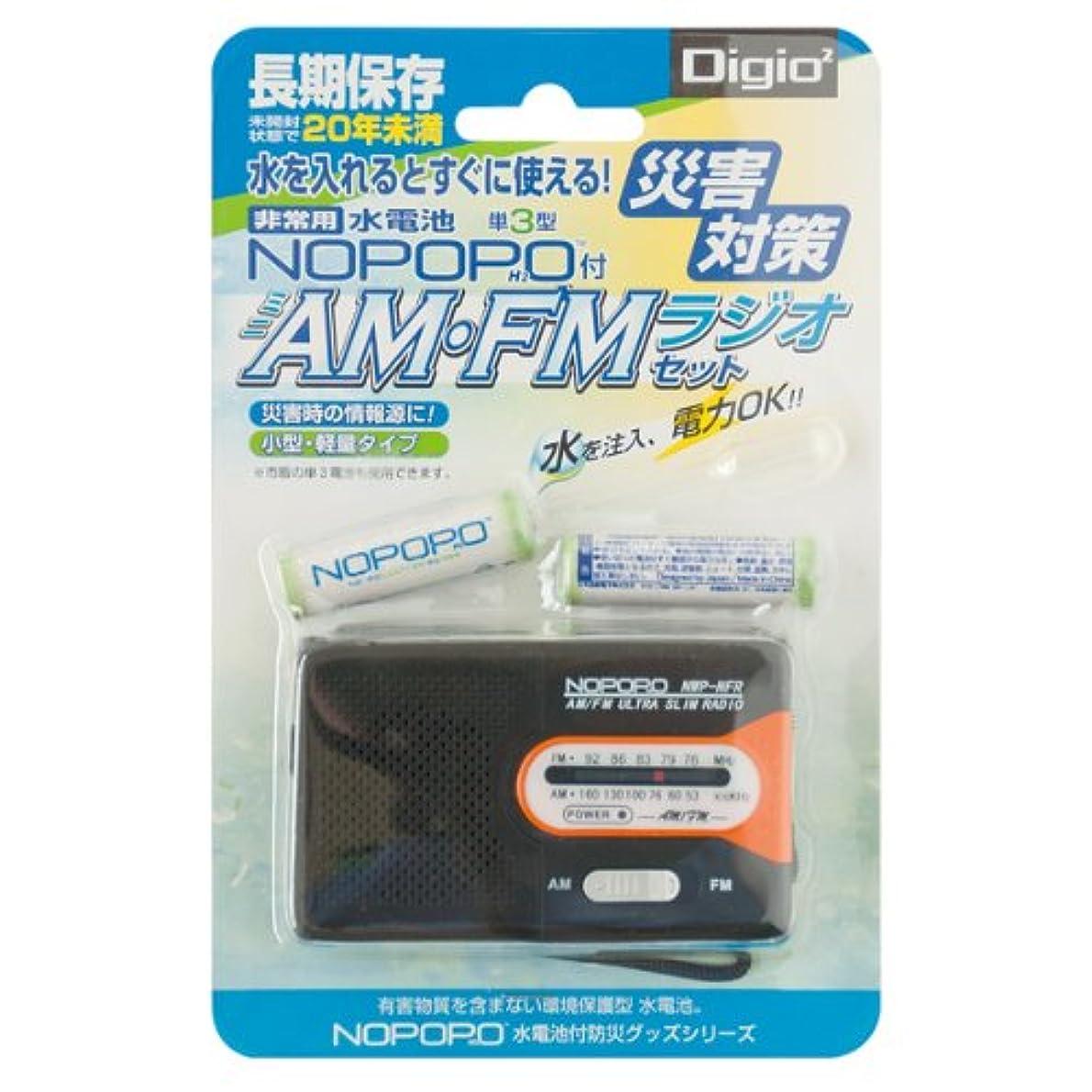 厳しいリンク断片Digio2 災害対策 非常用水電池 NOPOPO付AM/FMラジオセット NWP-NFR-D