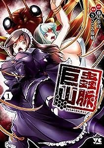 巨蟲山脈【電子単行本】 1 (ヤングチャンピオン・コミックス)