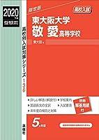 東大阪大学敬愛高等学校 2020年度受験用 赤本 136 (高校別入試対策シリーズ)