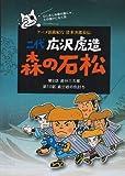 二代 広沢虎造 森の石松5―アニメ浪曲紀行 清水次郎長伝―[DVD]