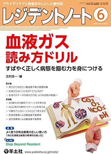 レジデントノート 2021年6月号 Vol.23 No.4 血液ガス読み方ドリル