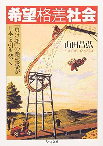 希望格差社会―「負け組」の絶望感が日本を引き裂く (ちくま文庫)