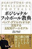 ポジショナルフットボール教典 ペップ・グアルディオラが実践する支配的ゲームモデル