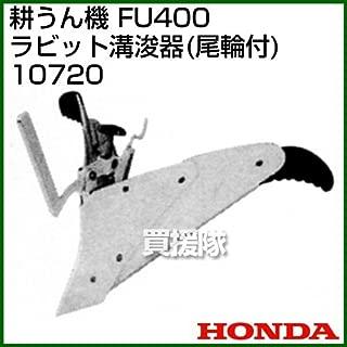 ホンダ(HONDA) 耕うん機 FU400ラビット溝浚器(尾輪付) 10720