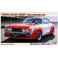 ハセガワ 1/24カーモデル HC16 ヒストリックカーシリーズ トヨタ(TOYOTA) セリカ1600GT レース仕様 1/24 プラモデル