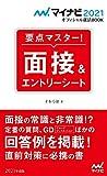 マイナビ2021 オフィシャル就活BOOK 要点マスター!  面接&エントリーシート (マイナビオフィシャル就活BOOK)