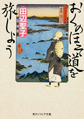 おくのほそ道を旅しよう (角川ソフィア文庫)の詳細を見る