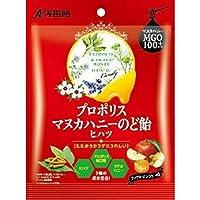 【浅田飴】プロポリスマヌカハニーのど飴 ヒハツ(60g)