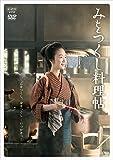 みをつくし料理帖 DVD-BOX[DVD]