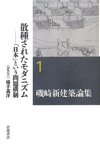 散種されたモダニズム――「日本」という問題構制 (磯崎新建築論集 第1巻)の詳細を見る