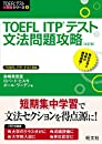 TOEFL ITPテスト文法問題攻略 改訂版  TOEFL R テスト大戦略