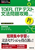 TOEFL ITPテスト文法問題攻略 改訂版 (TOEFL(R)テスト大戦略)