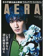 AERA (アエラ) 2021年 7/19 号【表紙:ジェシー】 [雑誌]