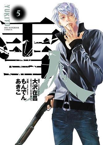 雪人 YUKITO (5) (ビッグコミックス)