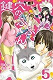 鍵穴のふふん 5巻〈現実の密室殺人〉 (コミックノベル「yomuco」)