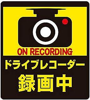 ドライブレコーダー 録画中 ドラレコ 搭載車両 表示 ステッカー 車 貼り付け 防水 耐水 シール あおり 抑制 事故防止 (正方形 外側(2枚))