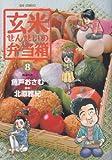 玄米せんせいの弁当箱 (8) (ビッグコミックス)